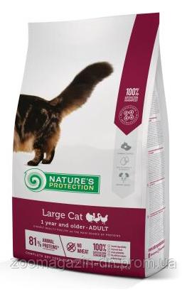 Корм Nature's Protection Superior Care Large Cat -  для взрослых котов крупных пород, 15 kг