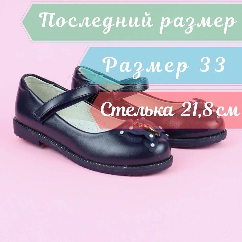 Детские синие туфли для девочки тм Tom.M размер 33