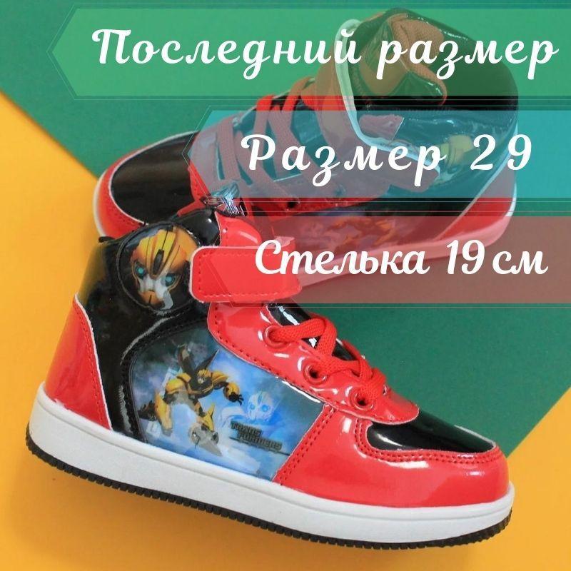 Демисезонные ботинки для мальчиков Disney Трансформеры р.29