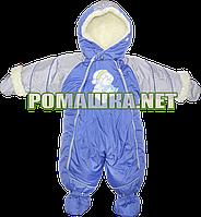 Детский зимний комбинезон на овчине, ТМ Ромашка, р. 80, Украина