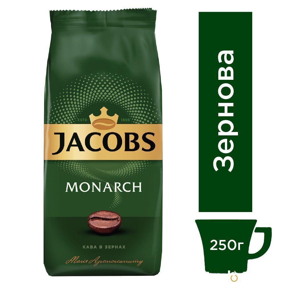 Кофе в зернах Jacobs Monarch 250 г