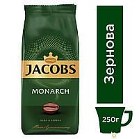 Кофе в зернах Jacobs Monarch 250 г, фото 1