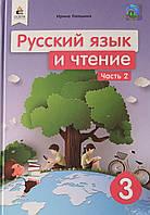 Русский язык и чтение 3 класс (часть 2), Лапшина Ирина