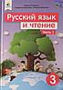 Русский язык и чтение 3 класс (часть 1), Лапшина Ирина