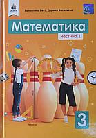 Математика 3 клас (1 частина), Бевз Валентина, Дарина Васильєва