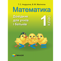 Математика. 1 клас. Довідник для учнів і батьків.