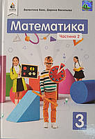 Математика 3 клас (2 частина), Бевз Валентина, Дарина Васильєва