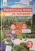 Українська мова та читання 3 клас (1 частина), Вашуленко Оксана