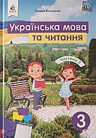 Українська мова та читання 3 клас (2 частина), Вашуленко Оксана