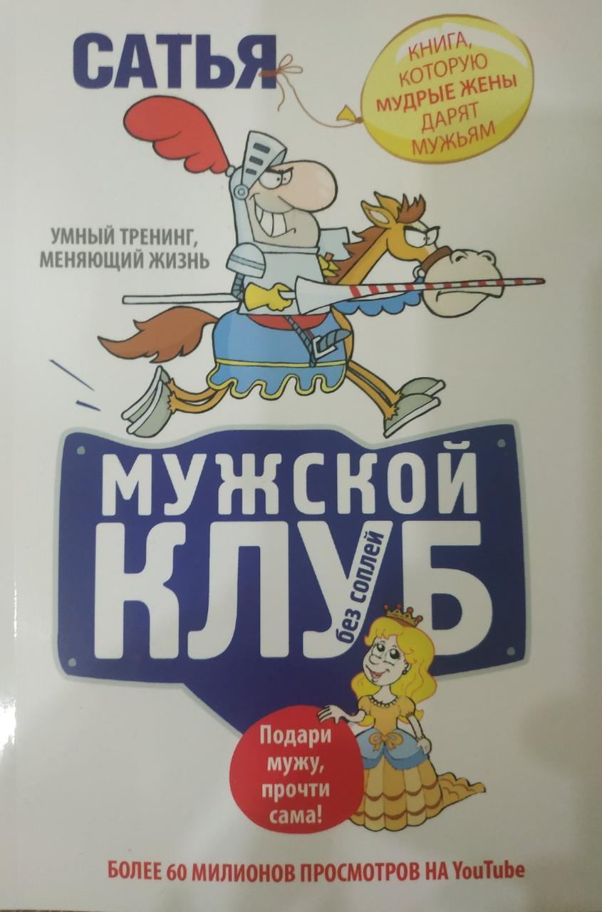 Книга мужской клуб без соплей о чем клуба red в москве