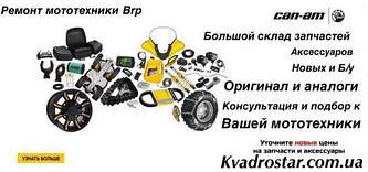 Аксессуары для Квадроциклов BRP CAN AM