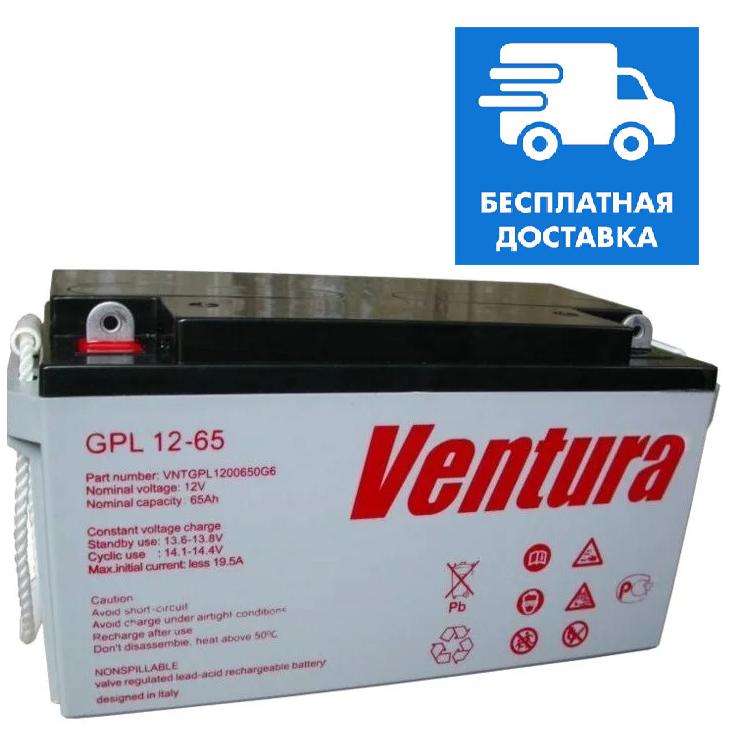 Аккумуляторная батарея Ventura GPL 12-65, емкость 65Ач, АКБ для ИБП