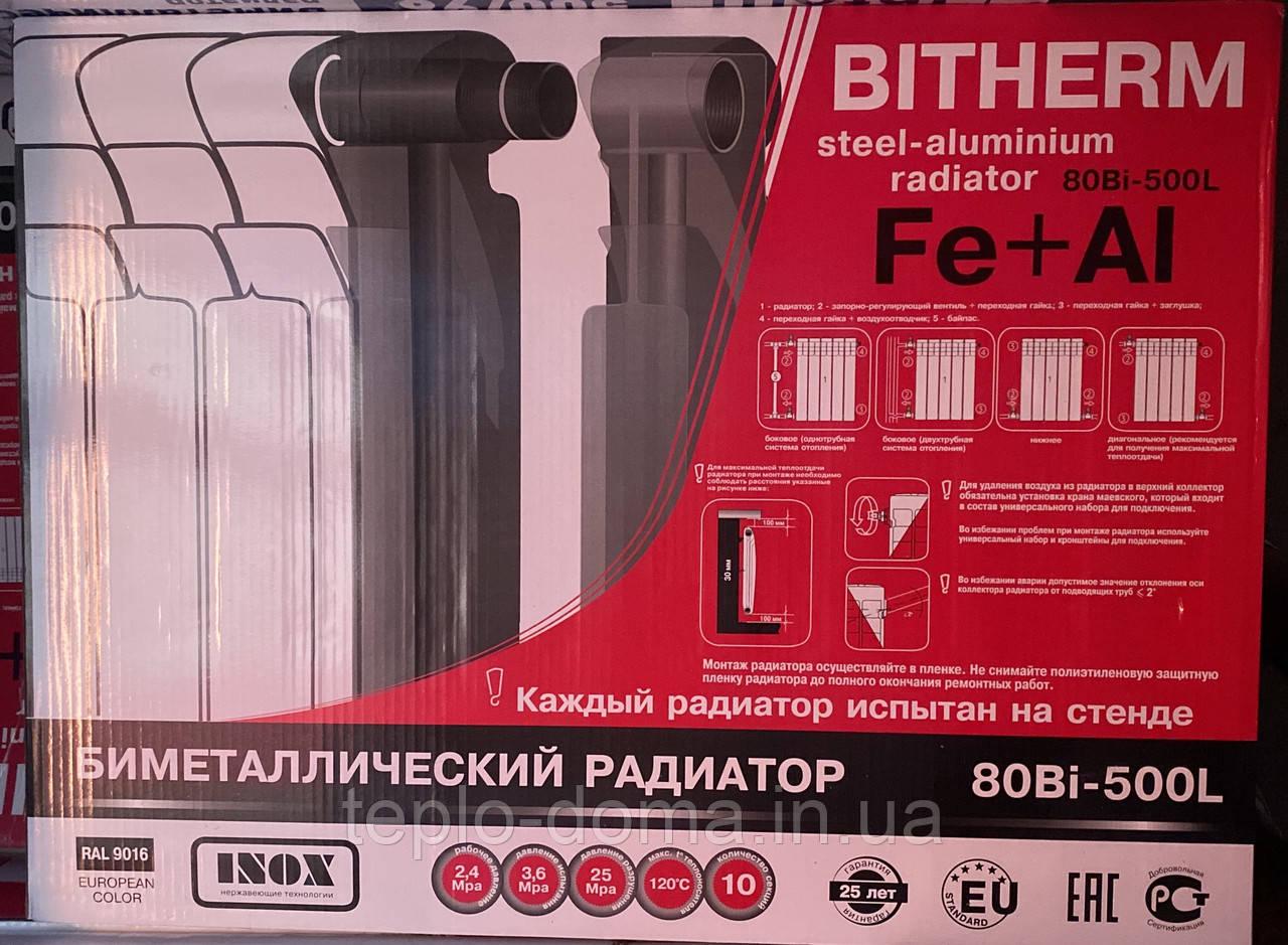 Радиатор биметаллический 500х80 (Bitherm  Uno)