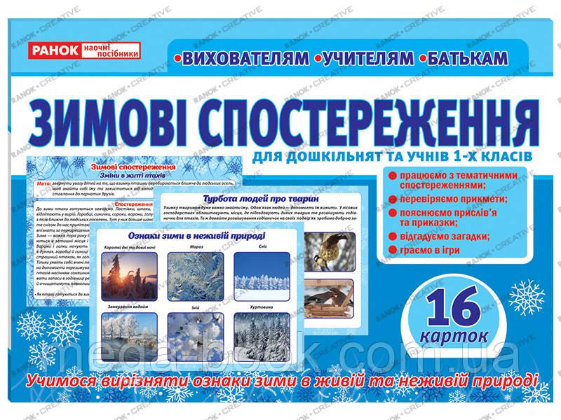 Дидактичний матеріал «Зимові спостереження» для дошкільнят та учнів 1-х класів