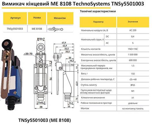 Выключатель концевой МЕ 8108 рычаг регулируемый по длине TechnoSystems TNSy5501003, фото 2
