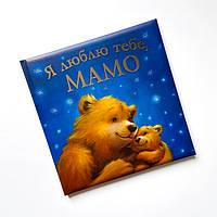 """Дитяча книга """"Я люблю тебе, мамо"""""""