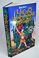 """Книга: Деби Глиори, """"Чисто убийственная магия"""", фантастический роман"""
