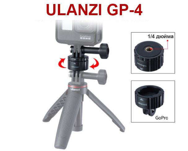 Магнитный быстросъемный адаптер GoPro для экшн-камеры Ulanzi GP-4