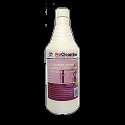 Засіб для каналізаційних систем (запаска) (0,99 кг)