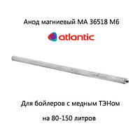 Анод магниевый MA 36518 (40016) M6 Atl для водонагревателя Atlantic