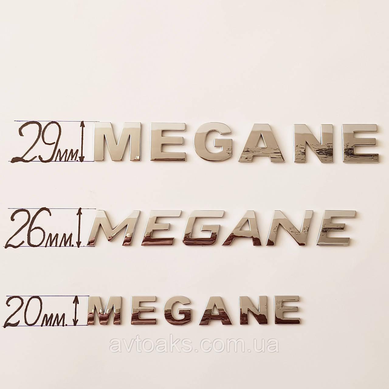 Буквы MEGANE