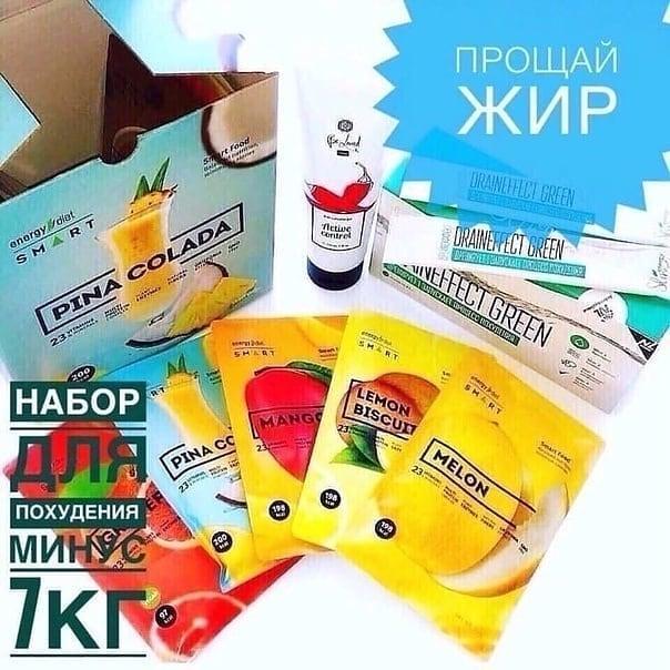 Набор для похудения ! Energy Diet Smart  Mix 5шт саше.+ DrainEffect дренирующий напиток +Антицеллюлитный гель