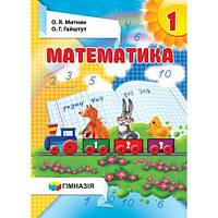 Математика. Підручник для 1 класу загальноосвітніх навчальних закладів.