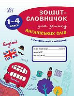 Зошит-словничок - Зошит-словничок для запису англійських слів. 1-4 класи