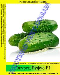 Семена огурца Руфус F1 5 кг (мешок)
