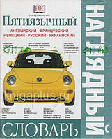 Пятиязычный наглядный словарь.
