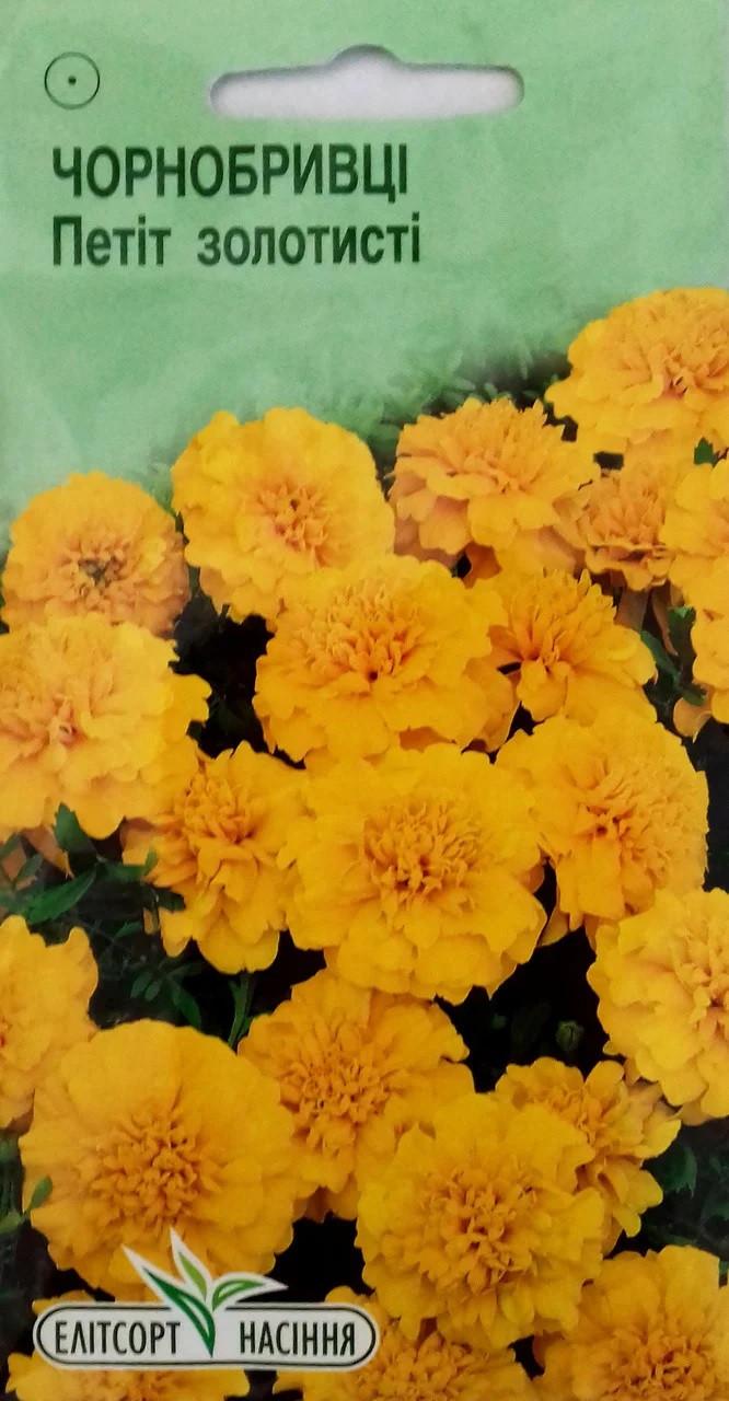 Семена цветов Бархатцев Петит золотистые (Елитсорт)