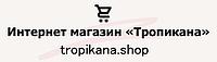 Интернет магазин Тропикана
