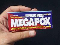 Клей супер эпоксидный двухкомпонентный MEGAPOX