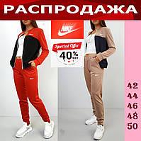 Женский спортивный костюм Nike (Найк). Двунитка. Тренировочный костюм двойка.