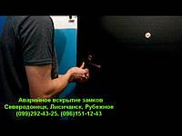 Открыть замок двери Рубежное, фото 1