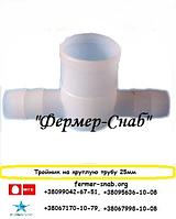 Тройник для ниппельного поения на круглую трубу 25мм с выходом на шланг 14, фото 1