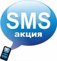 Условия проведения смс-акции от 25.10.2015