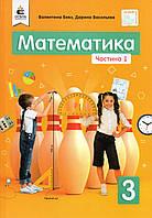 Підручник. Математика, 3 клас 1 частина. Бевз В., Васильєва Д.