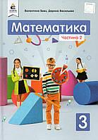Підручник. Математика 3 клас 2 частина. Бевз В., Васильєва Д.