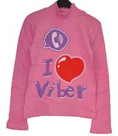 """Батник для девочки """" I Love Viber """", на стойке , утепленный , на флисе (10-14 лет) . Детская одежда оптом ."""