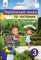 Підручник. Українська мова та читання 3 клас 2 частина. Вашуленко О.