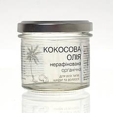 Кокосова олія нерафінована органічна BOGIKA