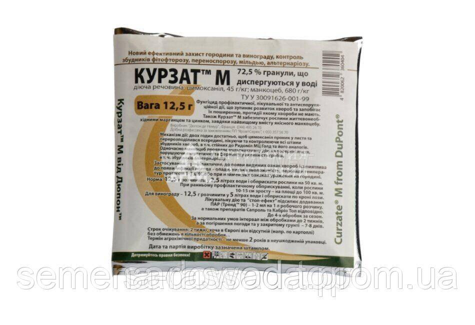 Курзат М (12,5 г). Предварительный заказ, отправка весной 2021г.