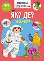 Книга для дітей - Школа чомучки - Що? Де? Чому? з наклейками, F00022445