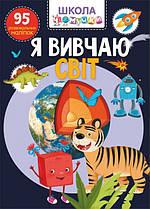 Книга з наліпками для дітей - Я вивчаю світ (укр.), F00022392