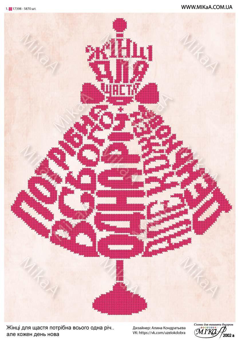 """Схема під бісер - """"Жінці для щастя потрібна всього одна річ...але кожен день нова"""" (укр.яз.) А3"""
