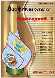 """Шарфик с обработанными краями под вышивку бисером ― """"Новогодний - 8"""" (укр.яз.)"""