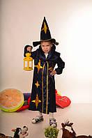 Карнавальный костюм Звездочет, фото 1