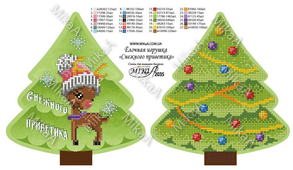Ёлочная игрушка «Снежного приветика» (рус.яз.)