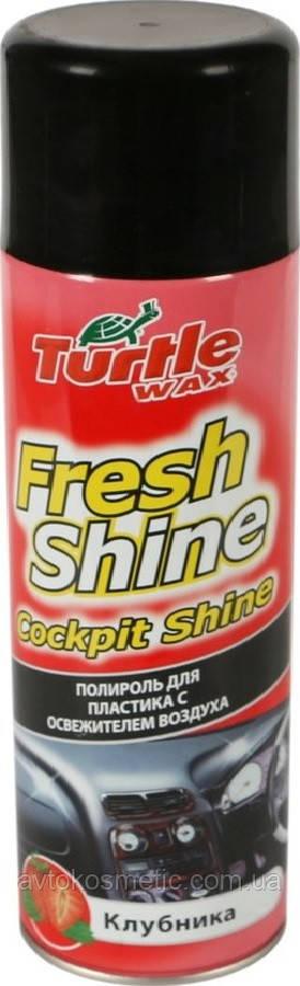 Полироль для пластика с освежителем воздуха Fresh Shine  Клубника